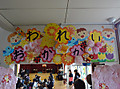 H23_owakarekai_01