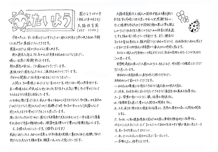 Endayori_464_01_3