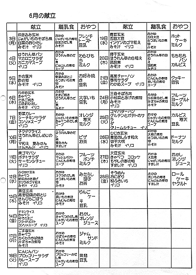 2013_6_kondate_2