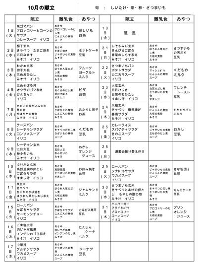 2013_10_kondate_2