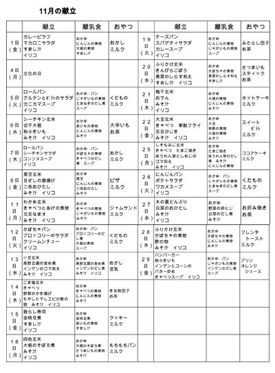 2013_11_kondate