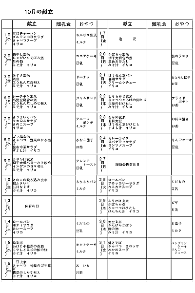 2014_10_kondate_2