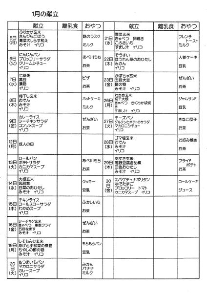 2015_1_kondate_4