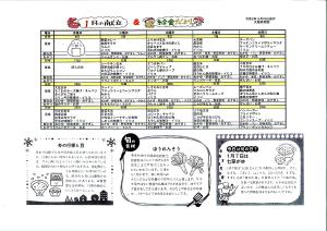 2021_1_kyusyokudayori_20210106140301